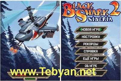 Black Shark 2  Siberia
