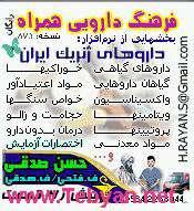 نرم افزار دارو های ژنریک ایران نسخه 2