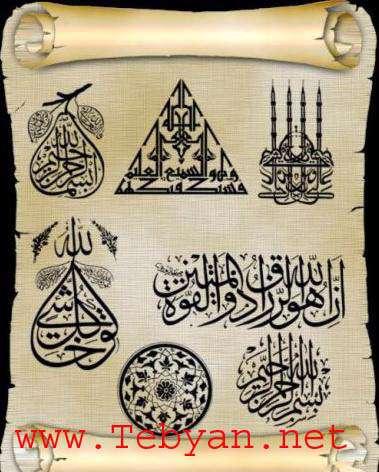Amazing Islamic Brushes Shapes