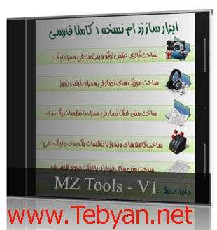 ابزار ساز 2009 ZM