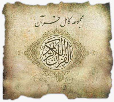 Flash Quran