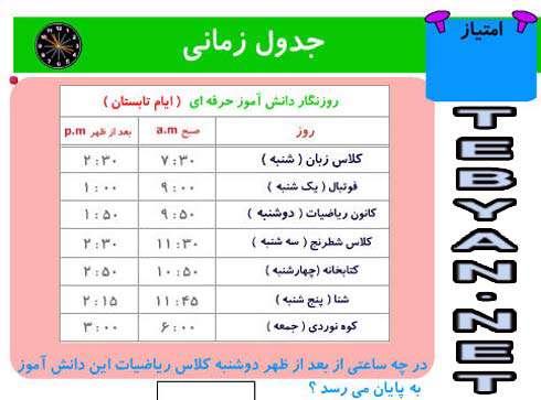 جدول زمانی روزهای هفته