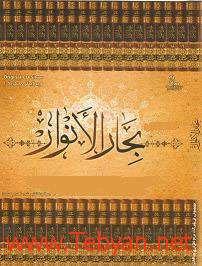 110جلد بحارالانوار در موبایل