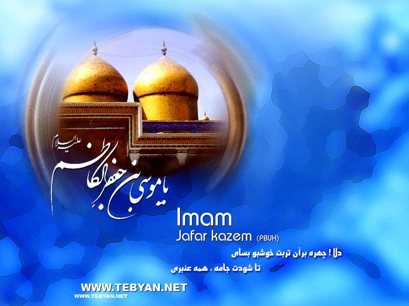 تصاویر ویژه ولادت امام کاظم (ع) از سال 81 الی 86