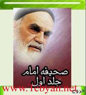 صحیفه امام خمینی (ره)