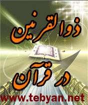 ذوالقرنین در قرآن