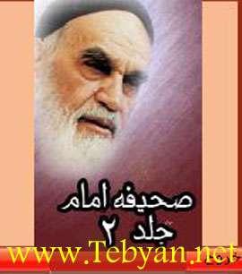 صحیفه امام خمینی (ره) 2