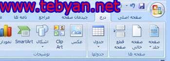 فارسی ساز Office 2007