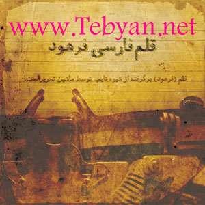 فونت فارسی فرهود