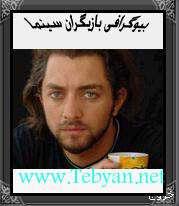 کتاب بیوگرافی بازیگران سینمای ایران