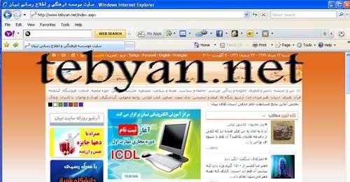 Yahoo! Toolbar 8.1.0.51