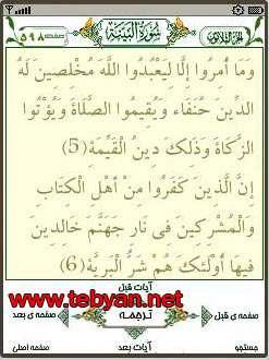 قرآن فونتی