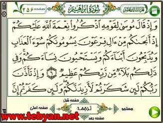قرآن صوتی عثمان طه