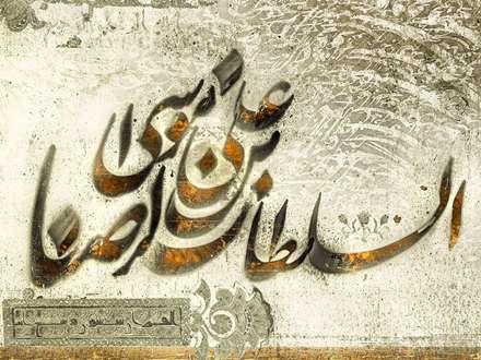 پوستر امام رضا عليه السلام