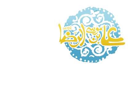 پوستر ولادت امام رضا عليه السلام