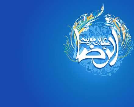 پوستر هاي زيبا مزين بنام امام رضا عليه السلام