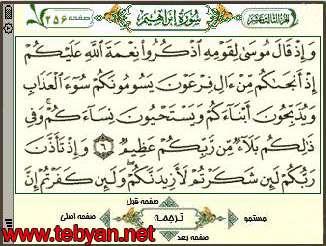 قرآن موبایل عثمان طه نسخه 2