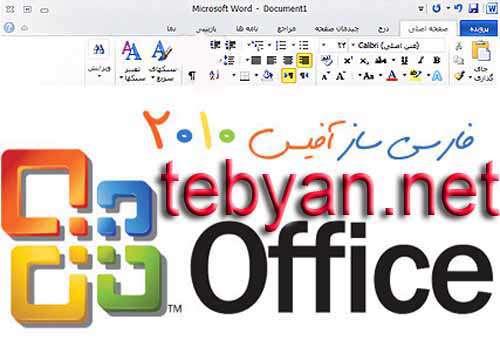 Microsoft Office 2010 Language Interface Pack Persian 2010