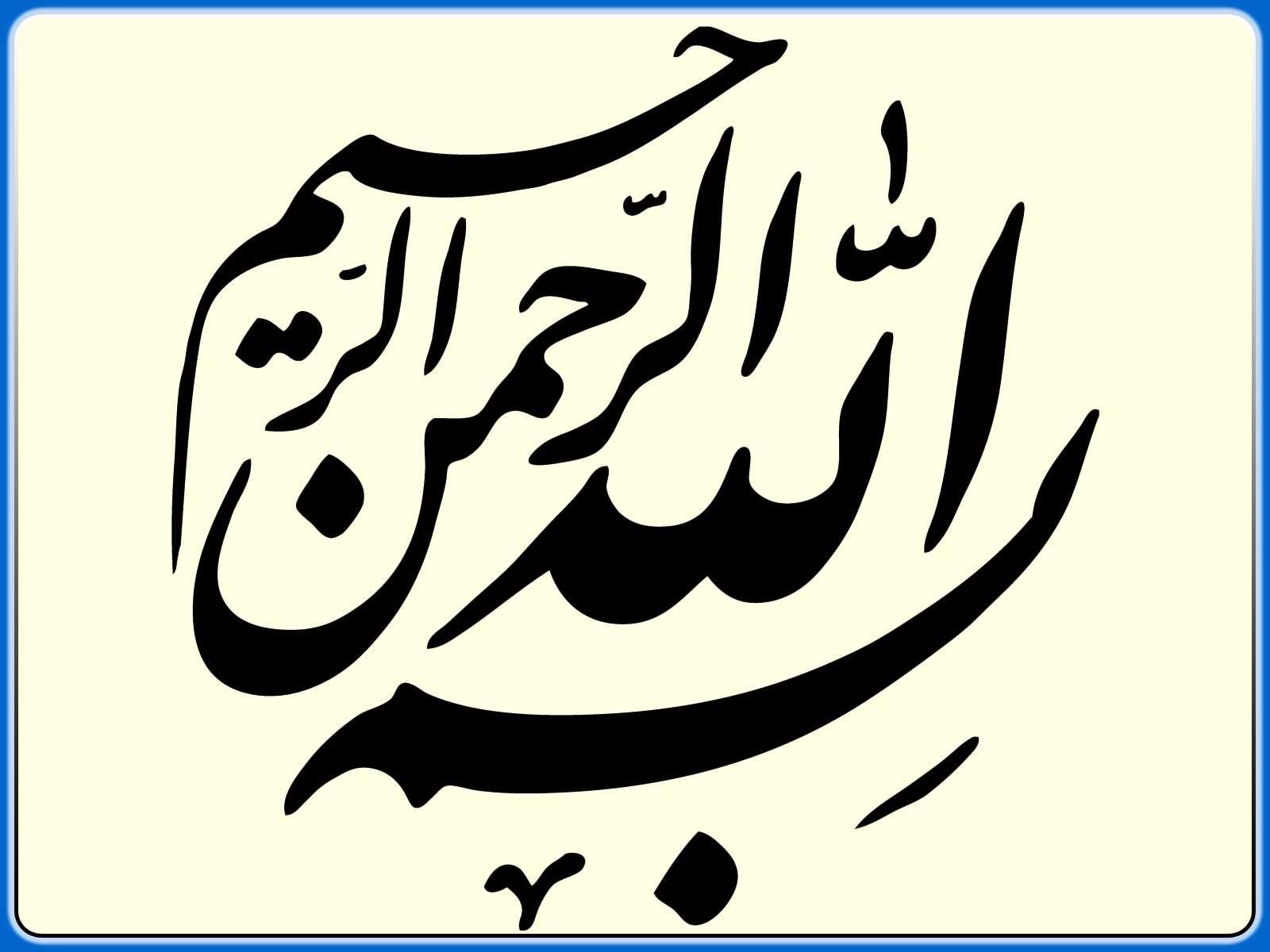 چهار طرح آماده خوشنویسی با موضوع بسم الله شماره اول