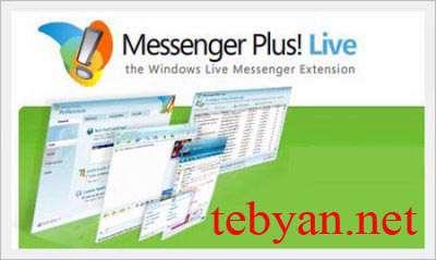 Messenger Plus! 5.00.702