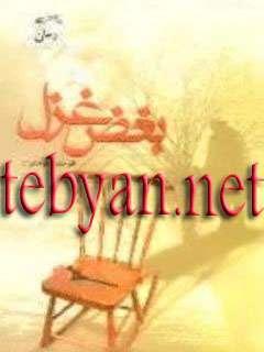 مرجع کامل ضرب المثل های فارسی
