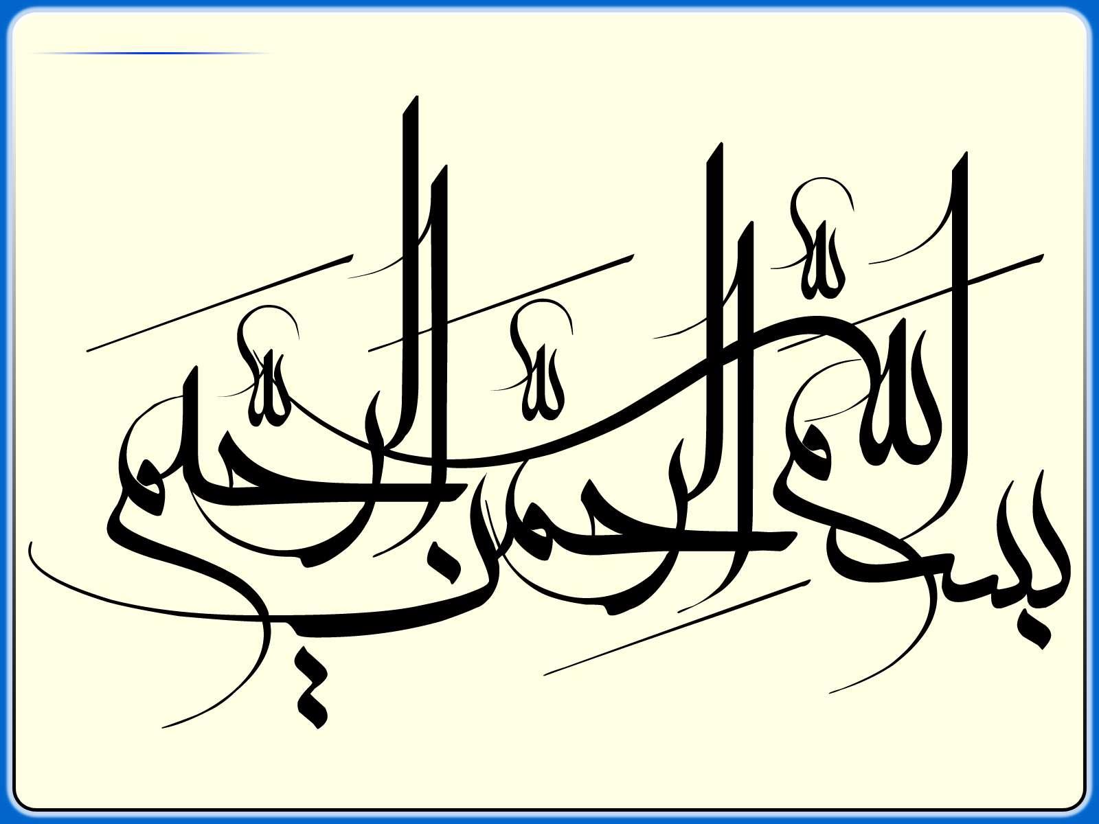سه طرح آماده خوشنویسی با موضوع بسم الله شماره  چهارم