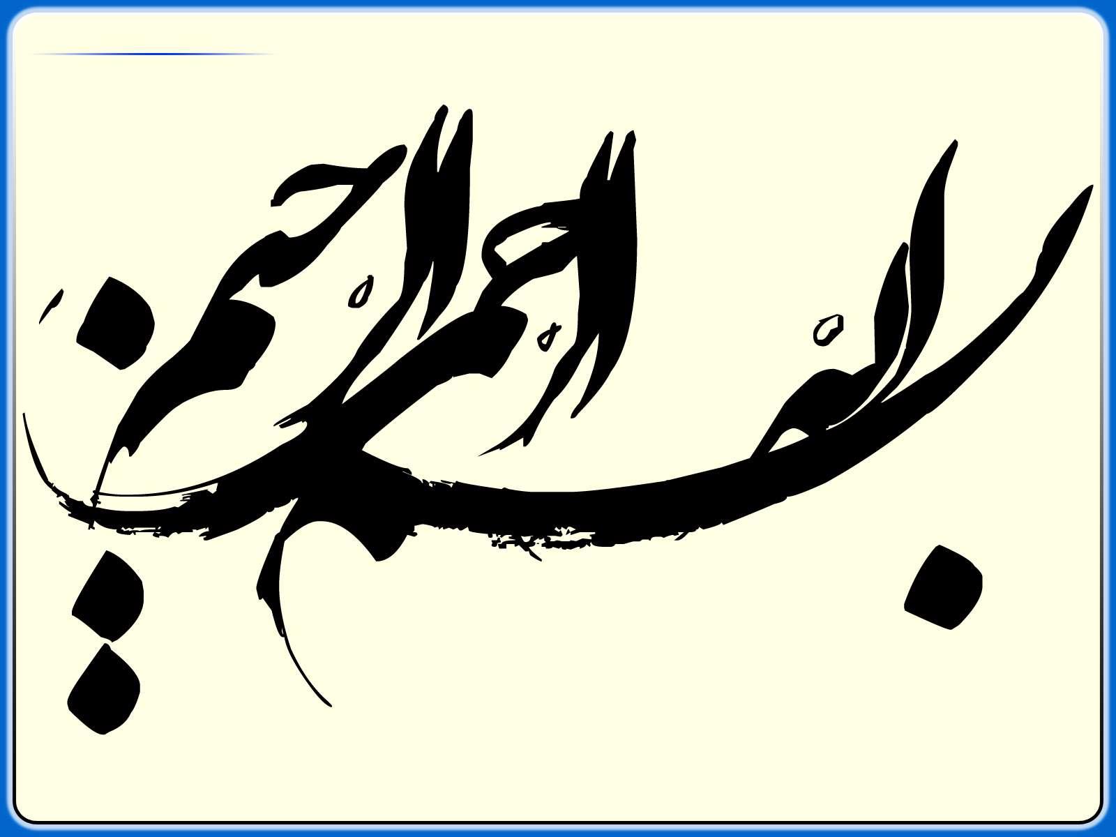 سه طرح آماده خوشنویسی با موضوع بسم الله شماره سوم