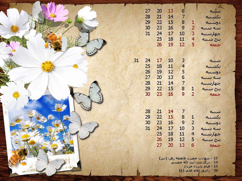 طرح تقویم چهار فصل سال 90 روی کاغذ قدیمی