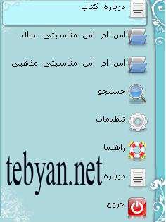 ُSms Book