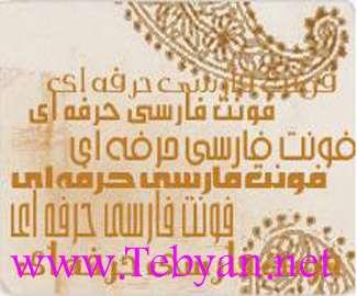 فونت حرفه ای فارسی
