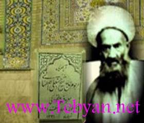 زندگینامه آیت الله شیخ حسنعلی اصفهانی (نخودکی)