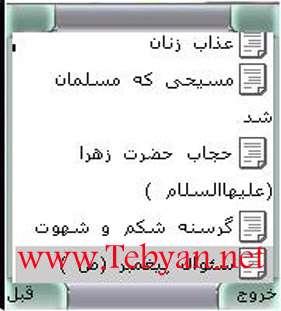 کتاب حجاب