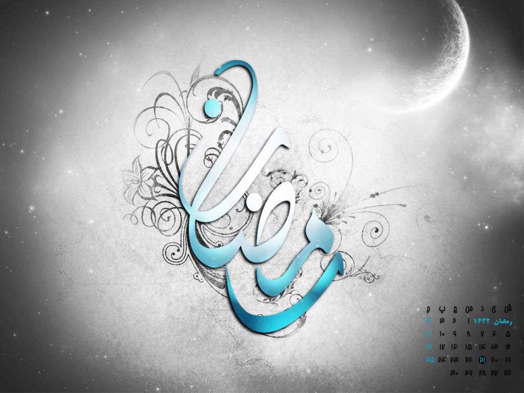 والپیپر های زیبا به همراه تقویم ماه مبارک رمضان، سری پنجم