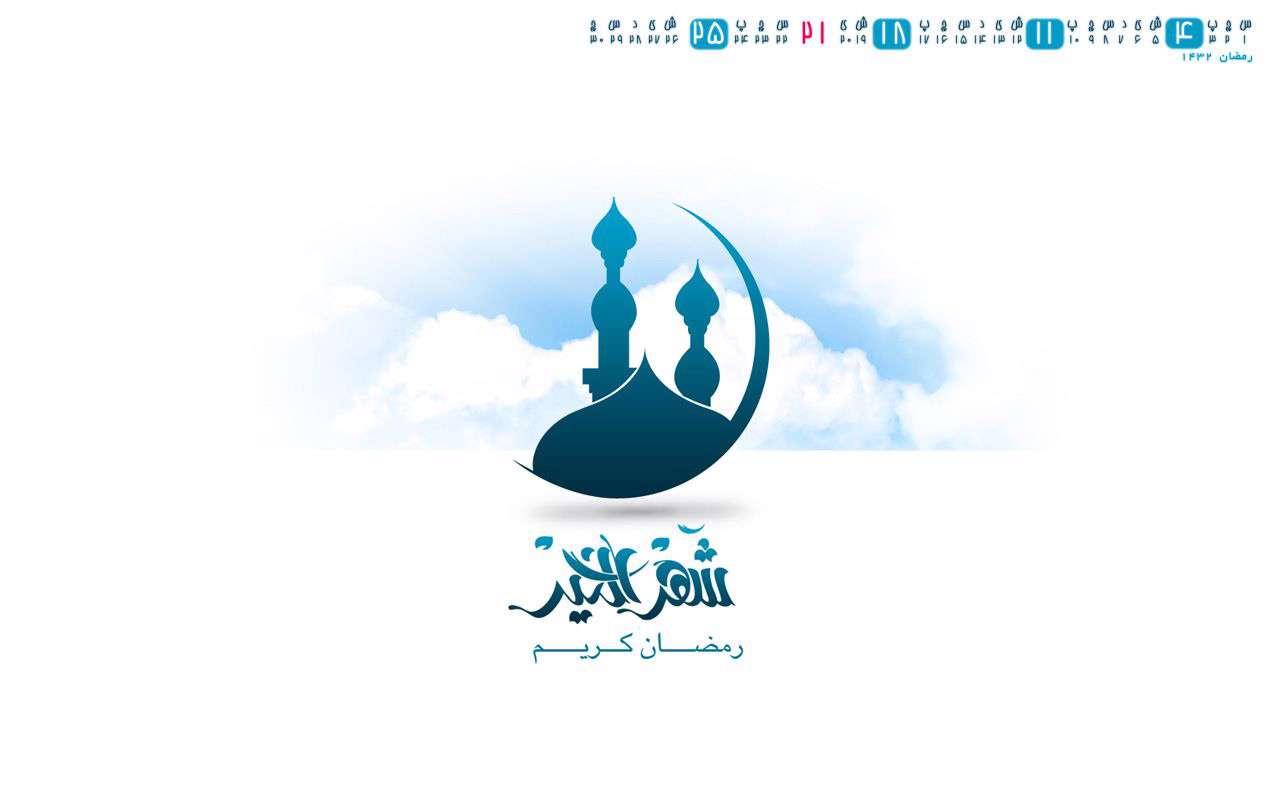 والپیپر های زیبا به همراه تقویم ماه مبارک رمضان، سری دوم