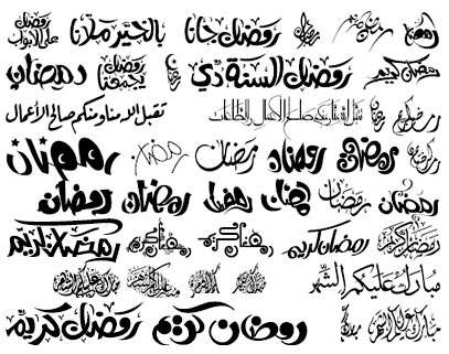 دانلود طرح های آماده خوشنویسی با موضوع ماه رمضان، شماره یک