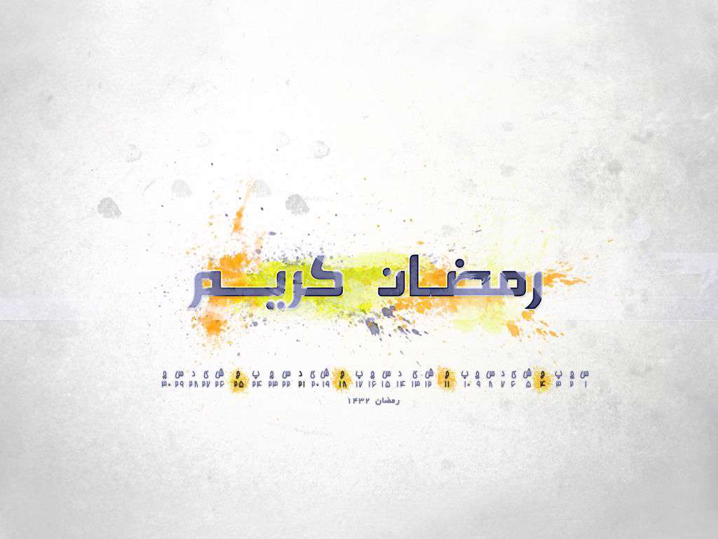 والپیپر های زیبا به همراه تقویم ماه مبارک رمضان، سری ششم