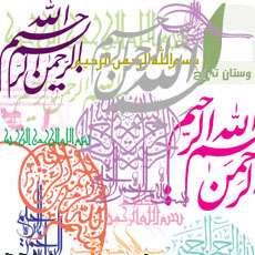 دانلود طرح های آماده خوشنویسی با موضوع بسم الله، سری پنجم