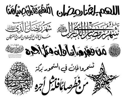 طرح های آماده خوشنویسی با موضوع ماه رمضان، شماره دو