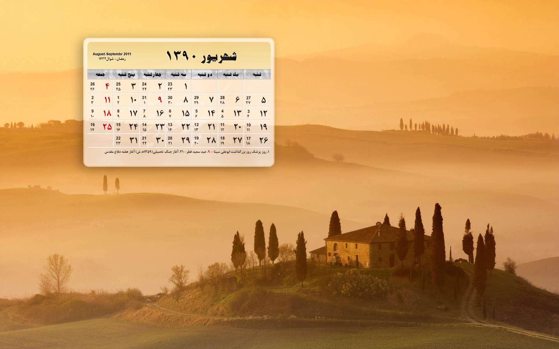 بیست والپیپر متفاوت و زیبا بهمراه تقویم شهریور ماه، سری دوم