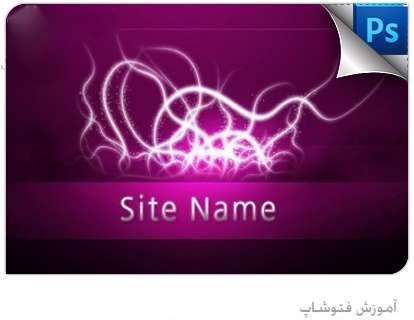 آموزش طراحی یک تصویر زیبا در فتوشاپ برای هدر سایت