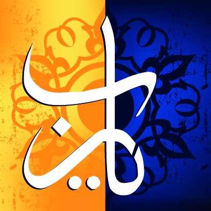 تصاویر با کیفیت وکتور با موضوع ماه رمضان