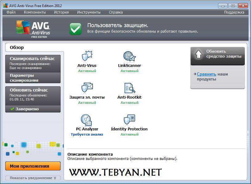 AVG Internet Security 2012 12.0.1809 Build 4504 x86