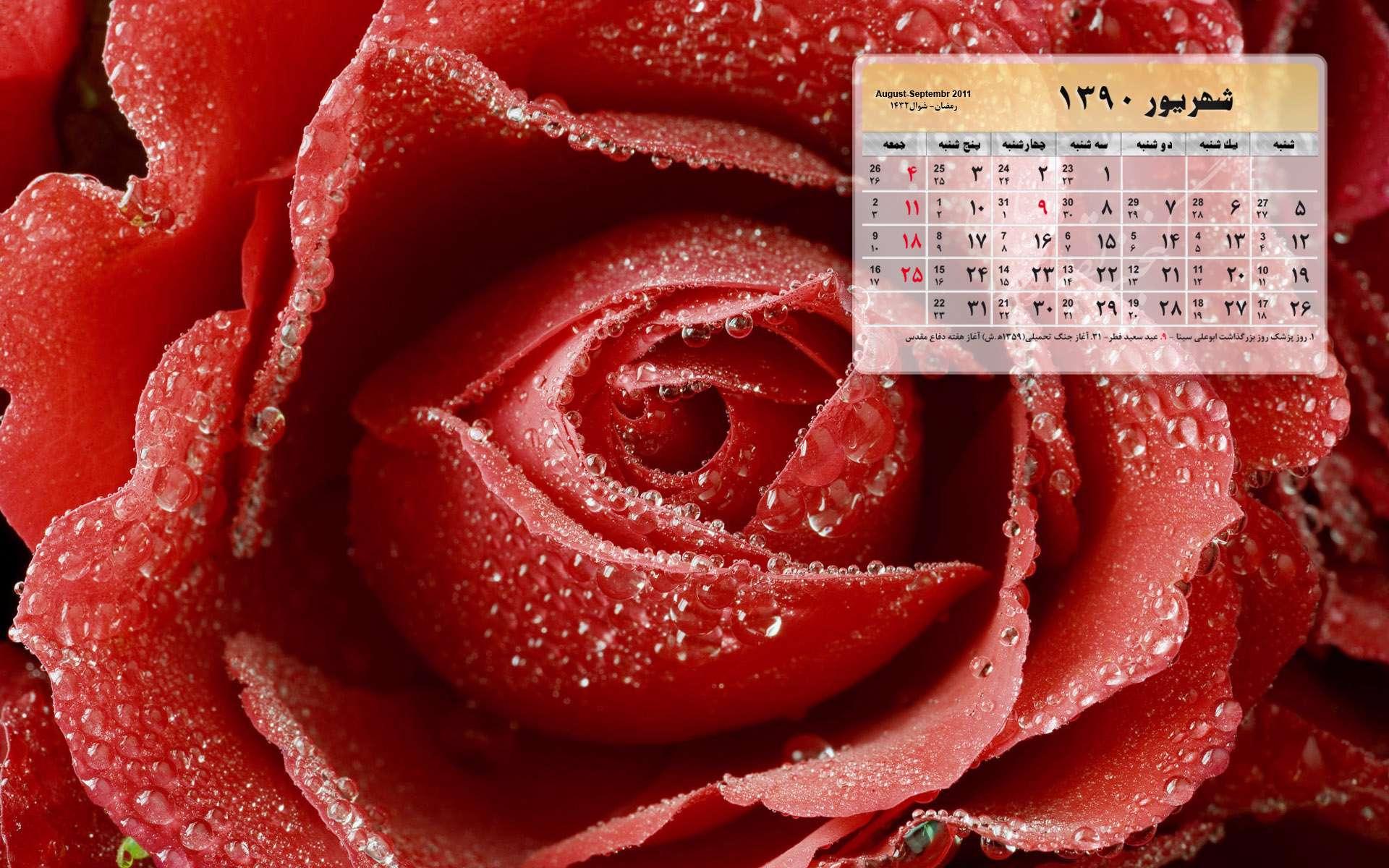 بیست والپیپر متفاوت و زیبا بهمراه تقویم شهریور ماه، سری اول