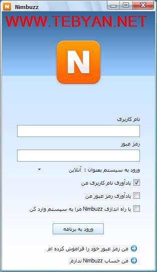 مسنجر جالب nimbuzz 2.2 For PC
