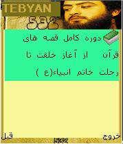 کتاب دوره ی کامل داستان های قرآنی