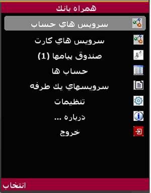نرم افزار همراه بانک ملی ایران نسخه 2.1