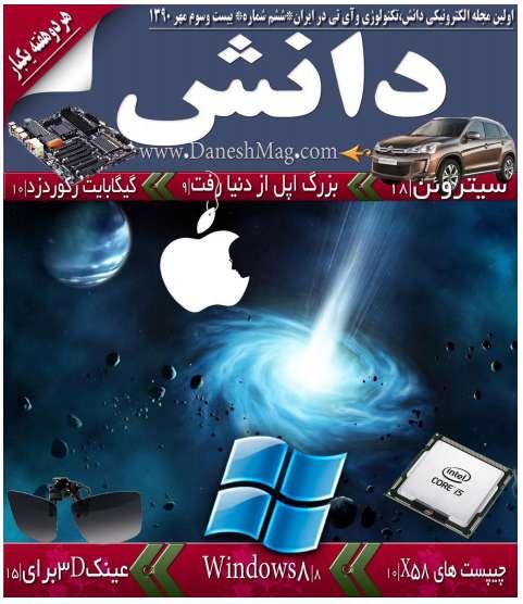 مجله الکترونیکی دانش شماره 6