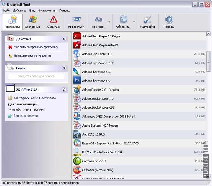 حذف سریع نرم افزارهای رایانه با Uninstall Tool 2.9.8.5132