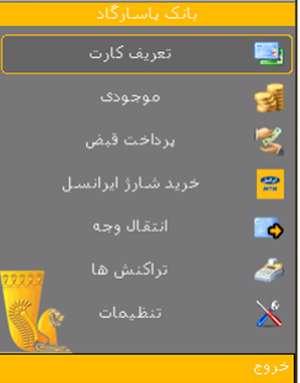 نرم افزار موبایل بانک پاسارگاد