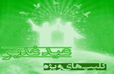 مدح غدیر - سری 1